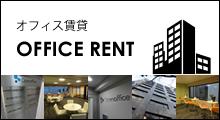 オフィス賃貸