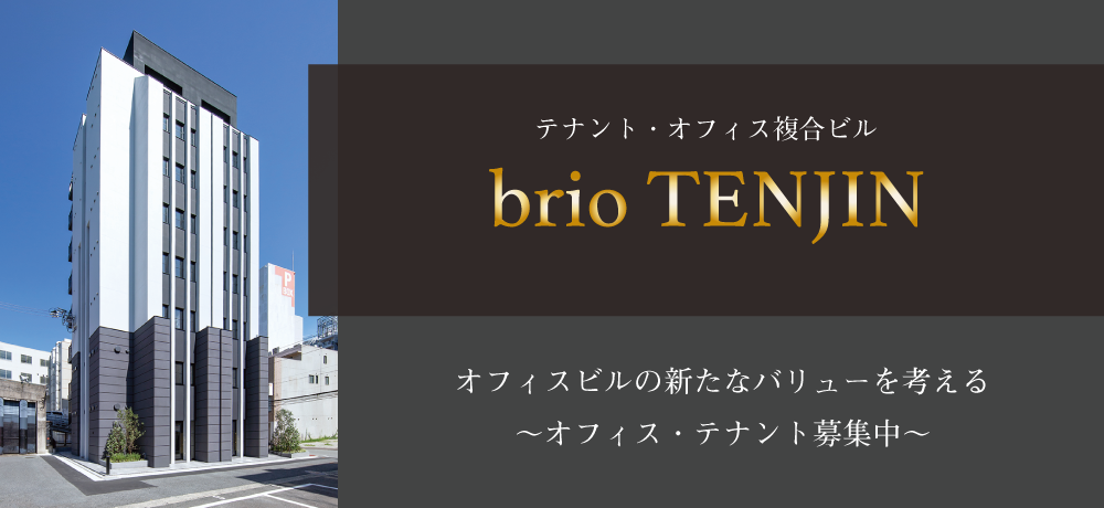 brio TENJIN